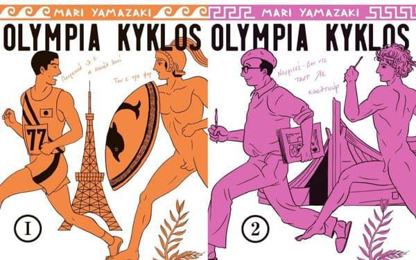 """Couverture des deux premiers tomes de """"Olympia Kyklos"""""""